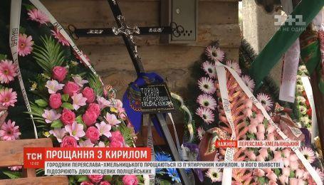 В Переяславе-Хмельницком прощаются с убитым 5-летним Кириллом