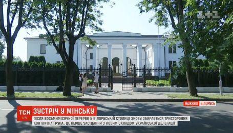 В Минске после длительной паузы вновь соберется заседание трехсторонней контактной группы
