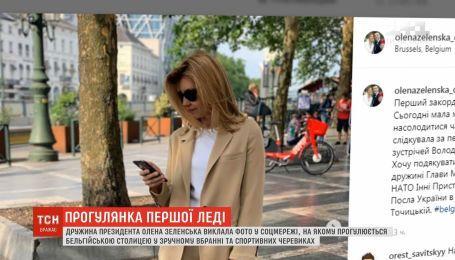 Елена Зеленская в соцсети выложила фотографии с прогулки в бельгийской столице