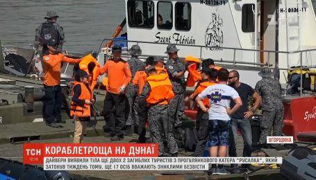 В Венгрии обнаружили еще тела еще двух пассажиров катера, который пошел на дно неделю назад
