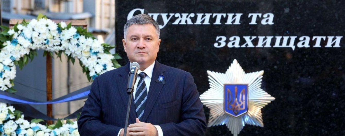 Аваков оприлюднив передвиборче звернення до українців