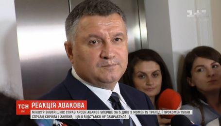 Министр внутренних дел Арсен Аваков не будет подавать в отставку