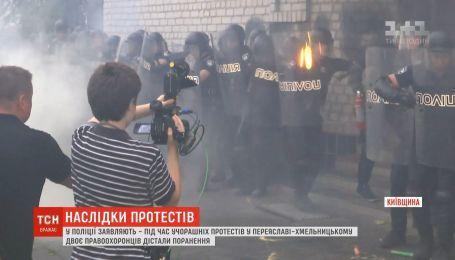 Результат протестов: полиция заявляет о ранении двух копов