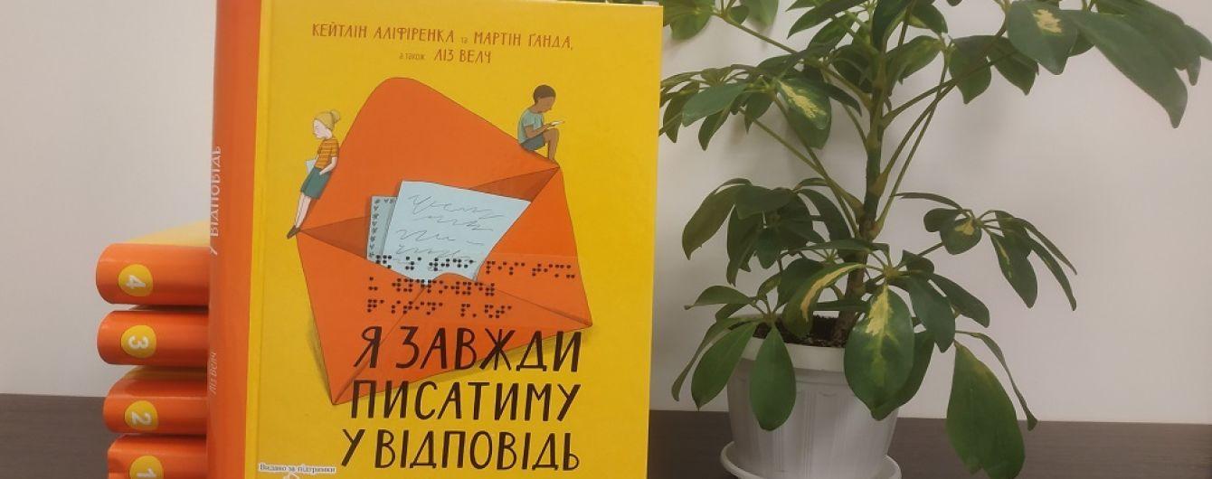 Популярна книжка видавництва #книголав вийшла шрифтом Брайля