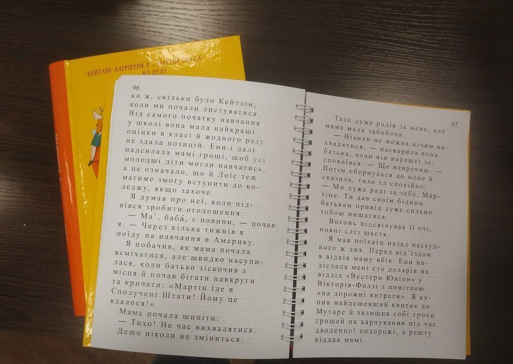 """роман """"Я завжди писатиму у відповідь"""" видавництва #книголав"""