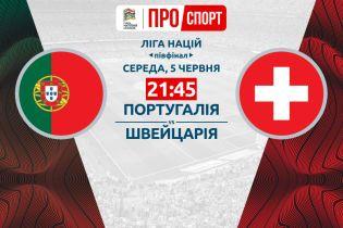 Португалія - Швейцарія - 3:1. Онлайн-трансляція та відео голів півфіналу Ліги націй