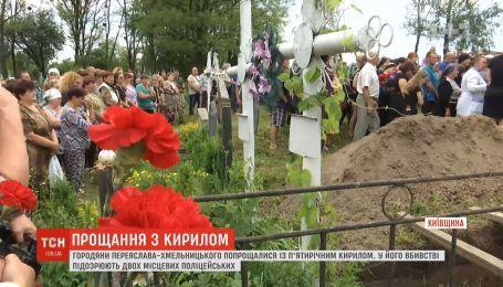 Церемонія прощання з убитим хлопчиком відбулась у Переяславі-Хмельницькому