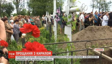 Церемония прощания с убитым мальчиком состоялась в Переяславе-Хмельницком
