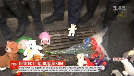 На громкий протест собирались жители Переяслава