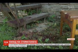 На Львівщині іноземець ножем штрикнув стоматолога. Лікар у важкому стані в реанімації