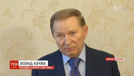 Кучма: Последние переговоры в Минске – одни из самых конструктивных