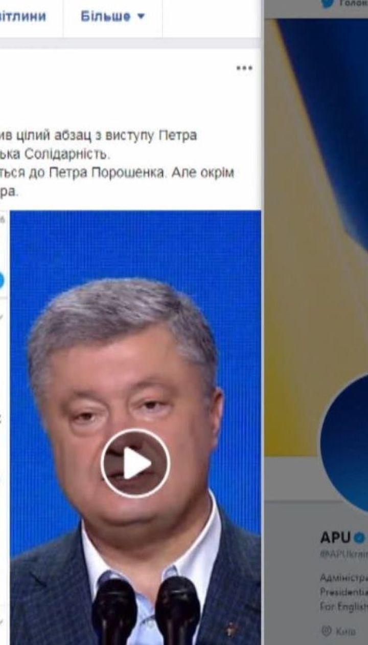 Плагиат или диверсия: Зеленского обвинили в краже высказывания Порошенко