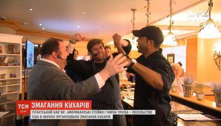 Икра, стейки и черная треска: посольство США в Украине организовало соревнование поваров