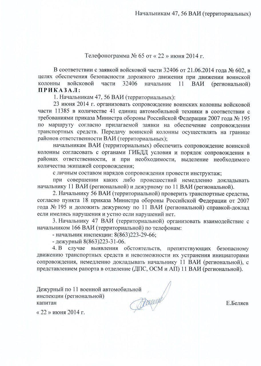 документи МН17_2
