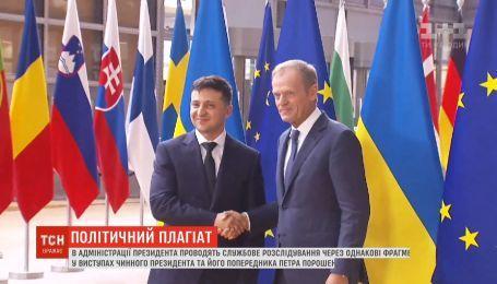 Идентичное выражение вызвало непонимание между сторонами Зеленского и Порошенко