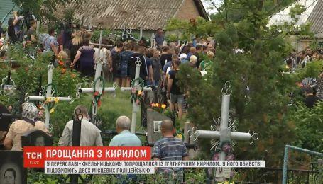 У Переяславі-Хмельницькому поховали 5-річного Кирила, чиє життя обірвала куля в голову