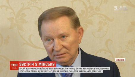 Кучма на заседании ТКГ в Минске предложил снять экономическую блокаду Донбасса