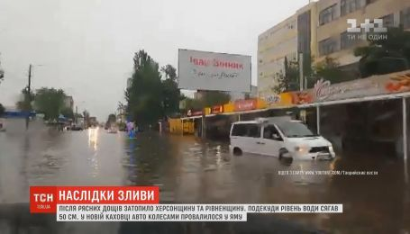 Херсонщину и Ровенщину затопило после обильных дождей