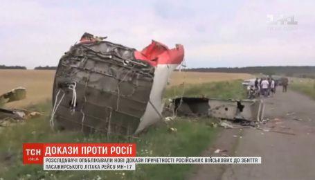 Российские журналисты обнародовали новые доказательства причастности России к сбиванию Boeing над Донбассом