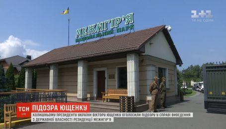 "ГПУ объявила подозрение Виктору Ющенко по делу ""Межигорья"""