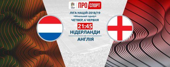 Нідерланди - Англія - 3:1. Онлайн-трансляція та відео голів півфіналу Ліги націй