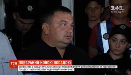 Экс-начальник полиции Киевщины получил руководящую должность на Донбасе