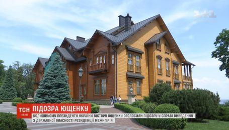 "Генпрокуратура объявила подозрение Ющенко по делу ""Межигорья"""