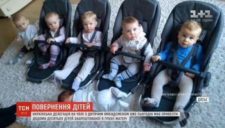 Украинская делегация привезет домой десятерых детей арестованной в Грузии матери