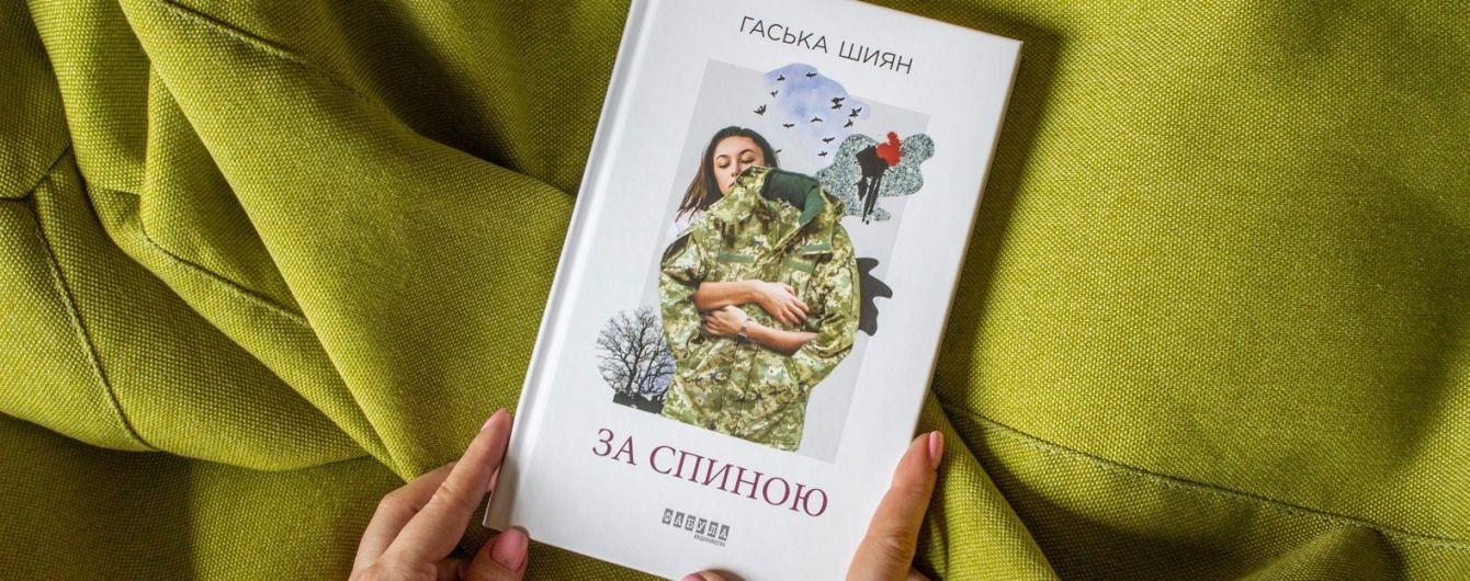 Українська письменниця Гаська Шиян отримала літературну премію Європейського Союзу