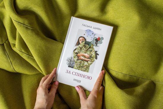 """Внутрішній конфлікт сучасної жінки у новому романі Гаськи Шиян  — """"За спиною"""""""