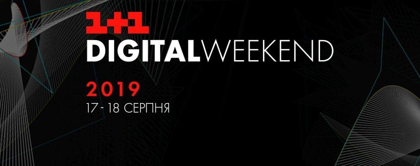 1+1 media проведет 1+1 Digital Weekend 2019 в Киеве
