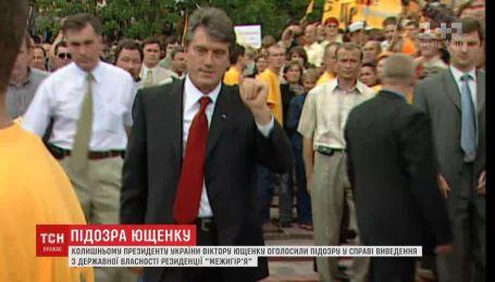 Ющенко не будет прятаться от следствия или притворяться больным