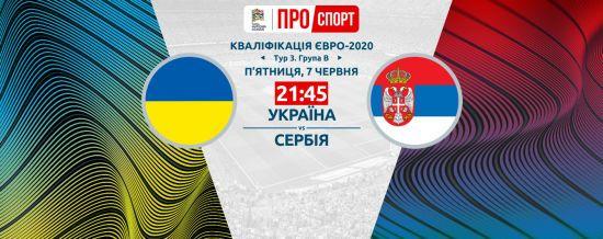 Україна - Сербія - 4:0. Онлайн-трансляція матчу відбору Євро-2020