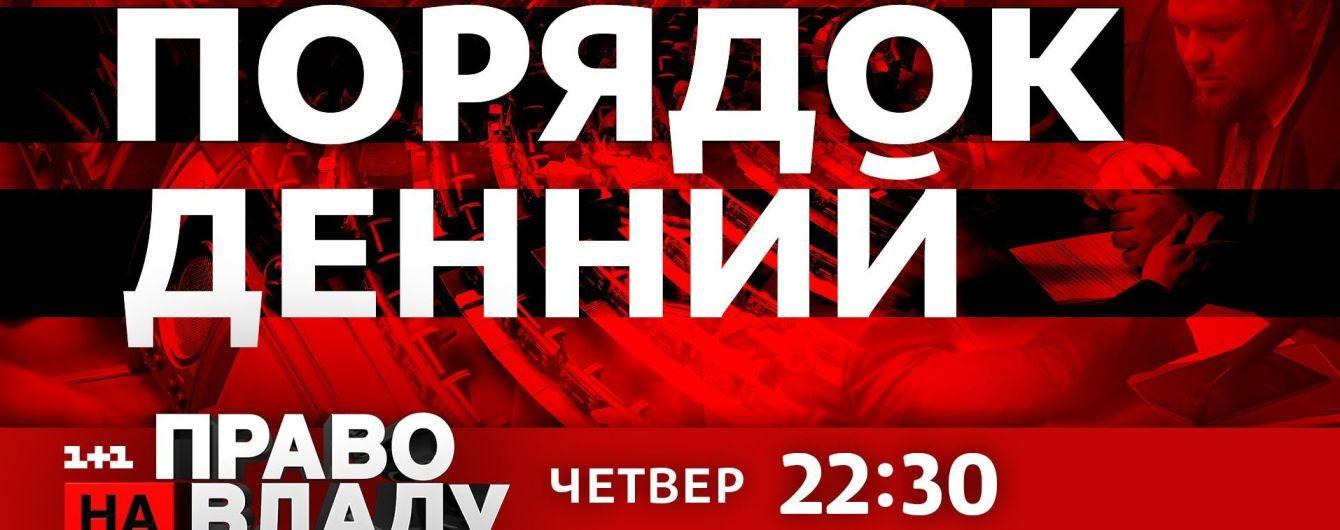 """""""Безнаказанность убивает"""": сегодня в """"Праве на владу"""" обсудят резонансное убийство ребенка в Переяславе"""