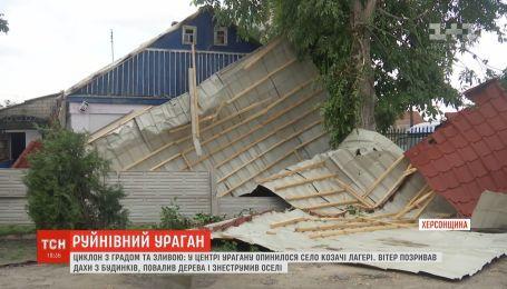 Село в Херсонской области оказалось в эпицентре урагана