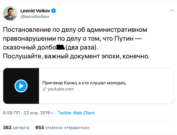 Твіт Леоніда Волкова