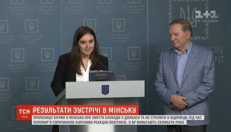 Кучма конкретизировал свои противоречивые заявления на переговорах в Минске