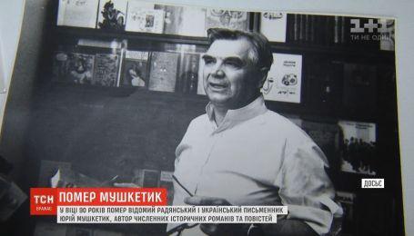На 91 году ушел из жизни известный писатель Юрий Мушкетик