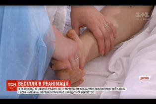 В больницы Днепра женили тяжелораненого бойца, который вышел из комы