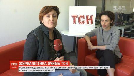 Ко Дню журналиста ТСН подготовила бесплатные видеоуроки для всех желающих