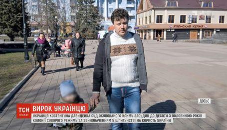 """""""Суд"""" в оккупированном Крыму приговорил украинца Давыденко до 10,5 лет колонии"""