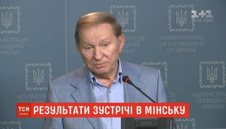 Кучма во время брифинга прояснил предложения и новости из Минска, которые встревожили общество