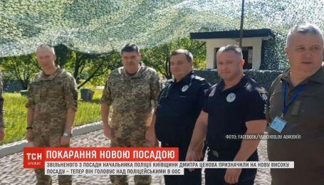 Дмитрий Ценов возглавил полицию в зоне ООС