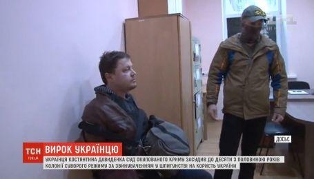 Украинца в Крыму приговорили к 10,5 годам колонии за якобы шпионаж