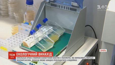 Екологічний винахід: науковці з університету в Тель-Авіві створили біопластик