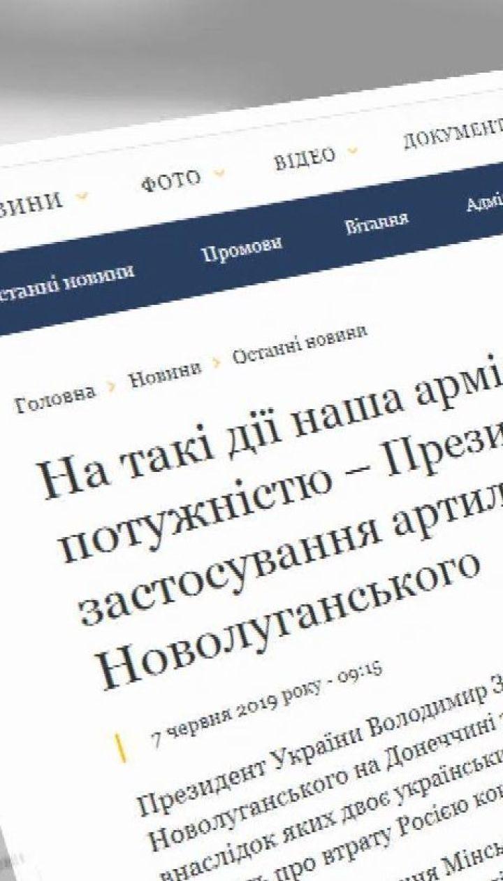 Зеленський вимагає від Росії взяти під контроль своїх бойовиків