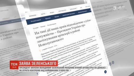 Зеленский требует от России взять под контроль своих боевиков