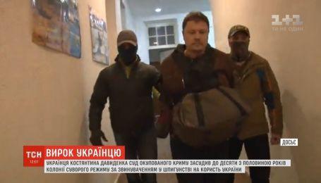 Константина Давыденко осудили до 10,5 лет колонии в оккупированном Крыму