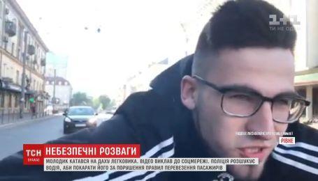 В Ровно парень вылез на крышу авто и катался так по городу