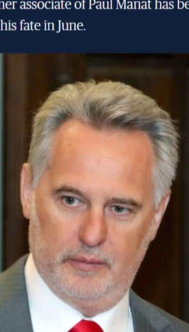Дмитрия Фирташа могут экстрадировать из Австрии в США в начале июля
